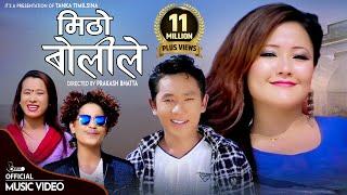 super hit dancing song 2073 || Mohani Lagayo मिठो बोलीले By Tanka Timilsina & Rajani Lama