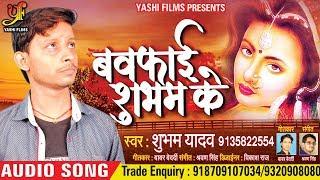 New Bhojpuri SOng 2018 बवफाई शुभम के Shubham Yadav Bwafai Shubham Ke