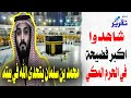 شاهدوا محمد بن سلمان يتحدى الله في بيته  .. اكبر فضيحة في الحرم المكي
