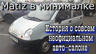 Daewoo Matiz в минималке. История совсем неофициального авто-салона. Как не купить авто-хлам(, 2017-03-27T17:29:09.000Z)