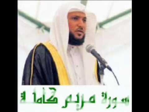 Download سورة مريم كاملة بصوت الشيخ ماهر المعيقلي