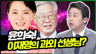 윤희숙 의원이 이재명 지사 과외선생님인 게 팩트인가요?