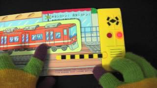 ポプラ社 音と光のしかけ絵本 - 1 - ふみきりカンカン! thumbnail