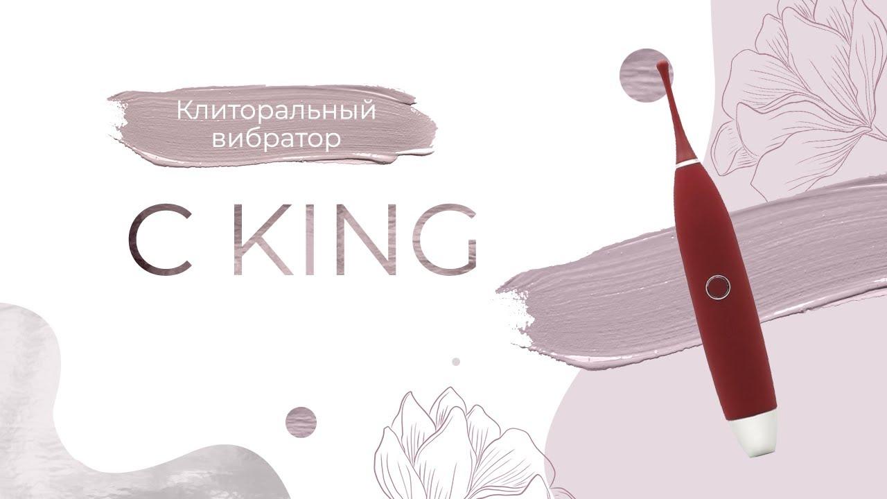 Клиторальный вибратор C KING