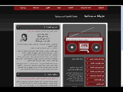 أغاني عثمان حسين الراكوبة