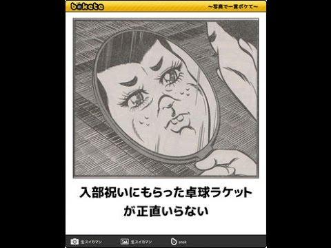 【大爆笑】 本気で笑える神がかりの 「ボケて(bokete)」!㊱  天才たちの秀逸作品!