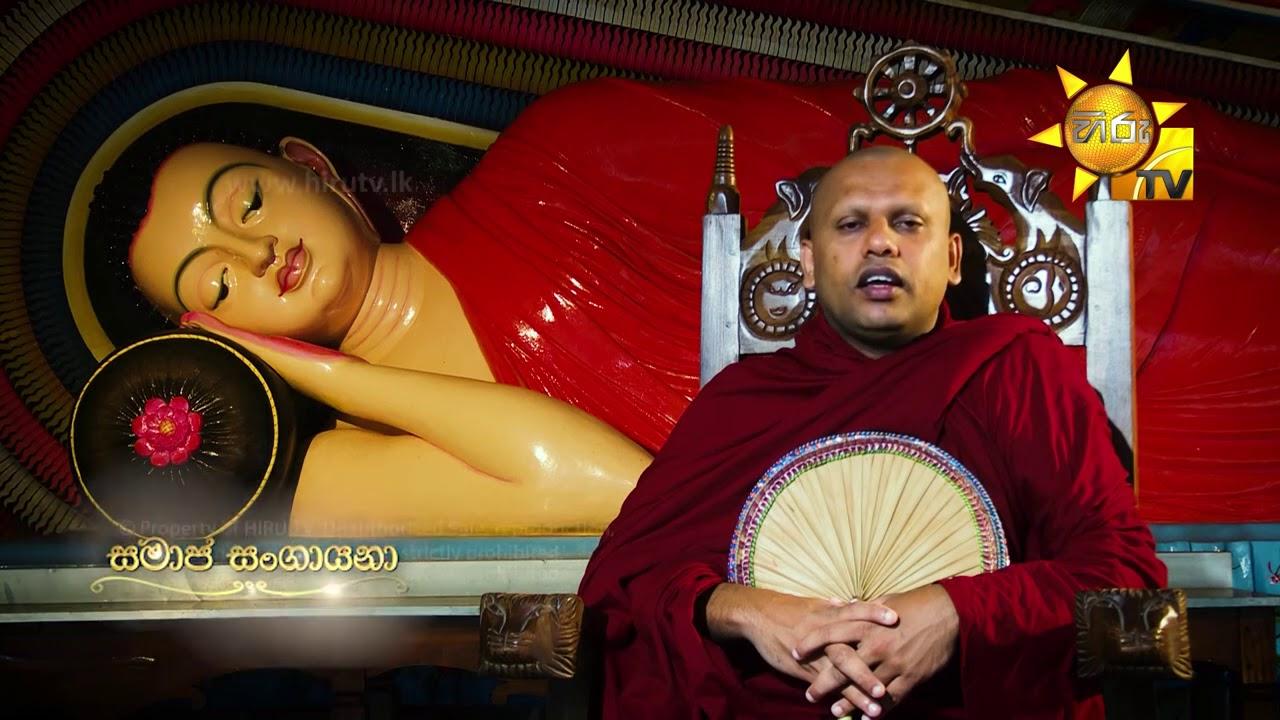 Hiru TV Samaja Sangayana | EP 690 | 2020-09-24 - YouTube