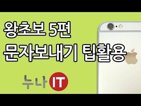 아이폰6로 문자보내기와 몇가지 팁활용 [아이폰 왕초보5편]