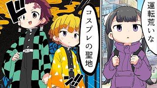 【漫画】名古屋に来てわかったことpart2【マンガ動画】