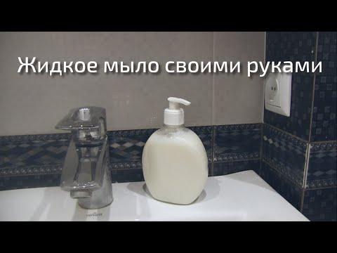 Жидкое мыло своими руками / Хитрости жизни