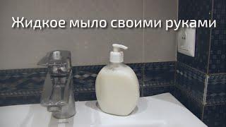 видео Мыло жидкое