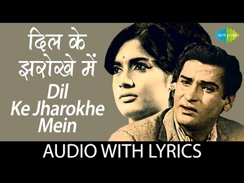 Dil Ke Jharokhe Mein with lyrics | दिल के झरोखे में के बोल | Mohammed Rafi