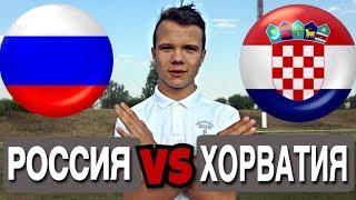 РОССИЯ - ХОРВАТИЯ / Прогноз матча