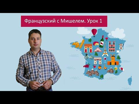 Онлайн видео уроки французского языка для начинающих