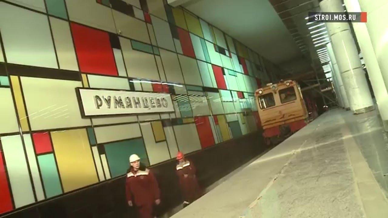 план схема метро румянцево