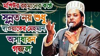 মসিউর রহমানের কন্ঠে সুন্দর একটি ইসলামিক সংগীত    মশিউর রহমান গজল    Moshiur Rahman Islamic Song 2020