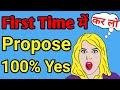 पहली बार में लड़की PROPOSE 100% YES! Propose Kab maare? Ladki ko propose kaise maare, kya bole How to