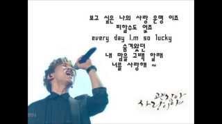 Gambar cover 첸-최고의 행운 가사(괜찮아 사랑이야)/Chen-Best of luck lyrics(It's okay it's love)