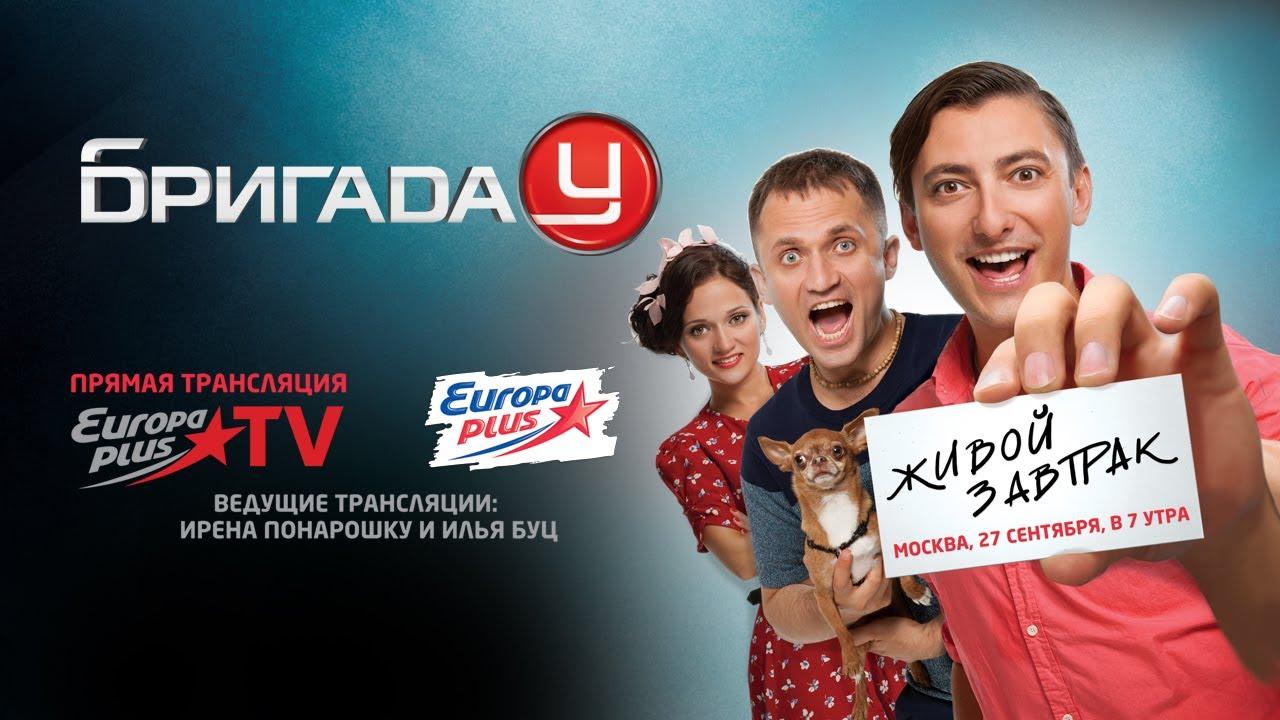 Поздравления в прямом эфире радио европа плюс