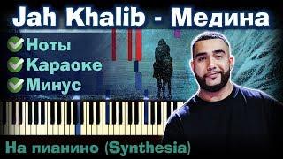 Jah Khalib - Медина | На пианино | Synthesia разбор| Как играть?| Instrumental + Караоке + Ноты
