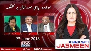 Tonight with Jasmeen | 7-June-2018 | Malik Ahmad  | Mohsin Baig | Tariq Pirzada | Shaheen Sehbai |
