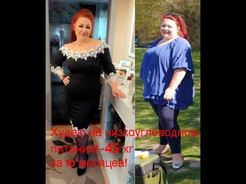 Похудение и отруби! За 10 месяцев похудела на 45 кг!