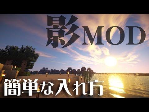 【マインクラフト】簡単な影modの入れ方1.9~最新版![optifine]
