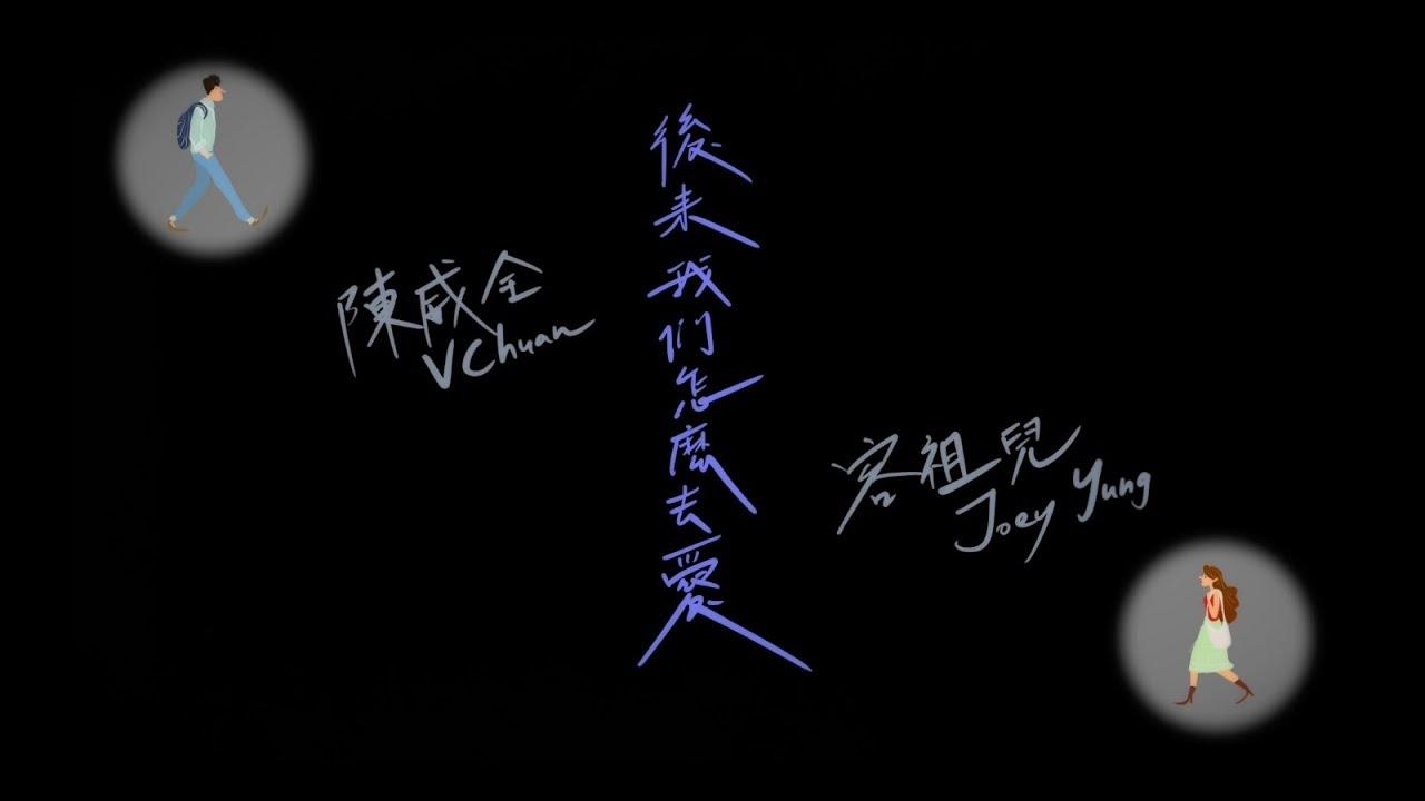 陳威全《後來的我們怎麼去愛》 ft.容祖兒 Joey Yung Official MV - YouTube