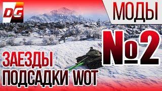 """Мод """"Траектория заезда танка"""". Подсадки на картах WoT."""