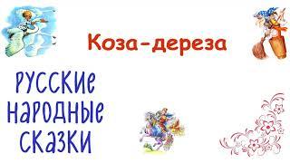 Сказка Коза дереза   Русские народные сказки   Слушать