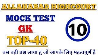 Allahabad Highcourt G.K Mock Test-10||Allahabad HC Group-C,D||HC G.K TEST PAPER||Be Topper