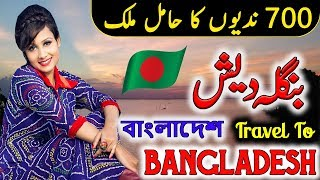Travel to Bangladesh|Full Documentary and History About Bangladesh In Urdu & Hindi |بنگلہ دیش کی سیر