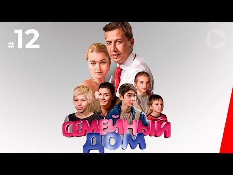 Семейный дом (12 серия) (2010) сериал