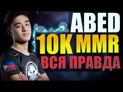видео: abed 10 000 ММР - ВСЯ ПРАВДА