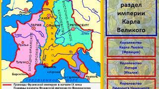 I чтв  История 8  АКР №1  Королевство франков и христианская церковь Империя Карла Великого  Культур