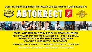 МВД Ачинска, администрация города и ОД Автоканал, приглашают 04.11.2018 на автоквест