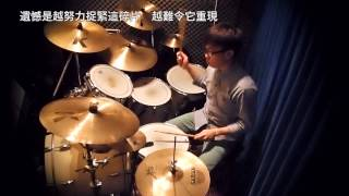 Dear Jane - 無可避免 (Drumcover by Dickson)