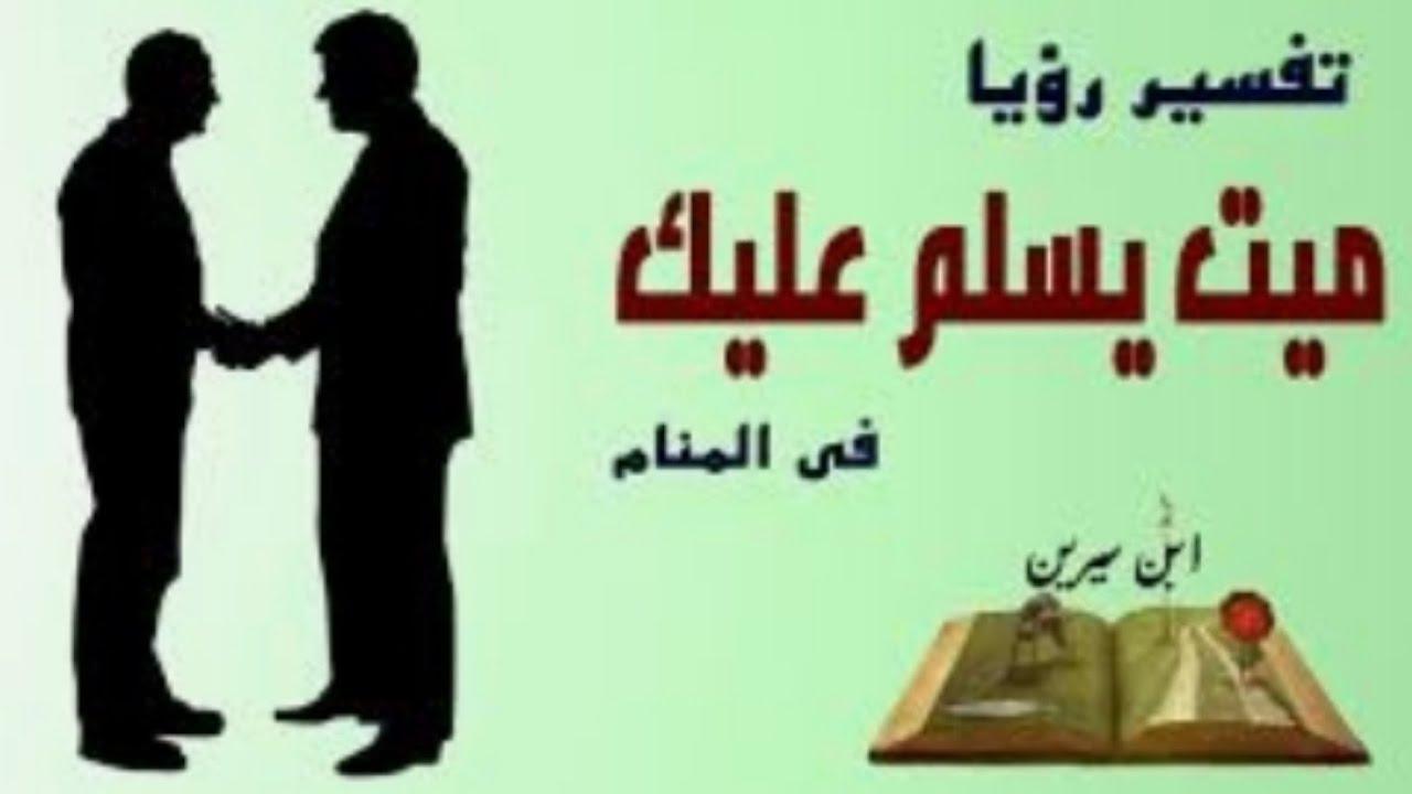 تفسير رؤية وحلم السلام على الميت في المنام لابن سيرين Youtube