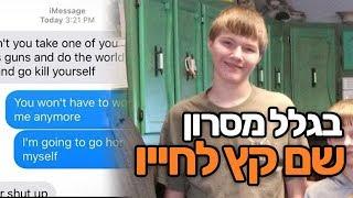 בגלל מסרון, הנער בן ה-17 שם קץ לחייו.