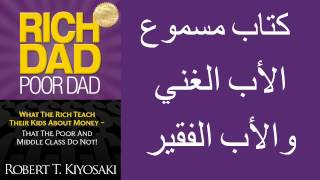 كتاب مسموع روبرت كيوساكي - الأب الغني والأب الفقير