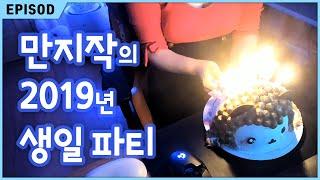 만지작의 2019년 생일 파티 /  선물개봉 / 축하공…