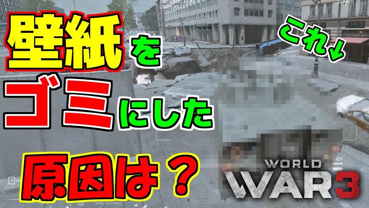 Ww3 World War 3 壁紙をゴミにした原因とは Youtube