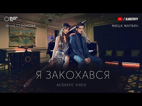 Миша Марвин feat. Анна Седокова — Я закохався