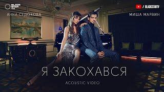 Смотреть клип Миша Марвин Ft. Анна Седокова - Я Закохався