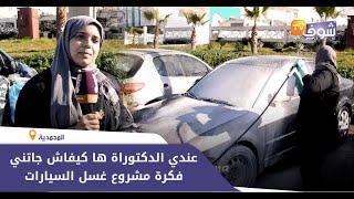 أول خروج إعلامي للشابة الجميلة لي كتغسل السيارات:عندي الدكتوراة وسمحت فمنصب كبير فالسفارة المغربية