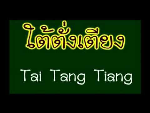 ED Thai KKU - สระ ใอ ไม้ม้วน