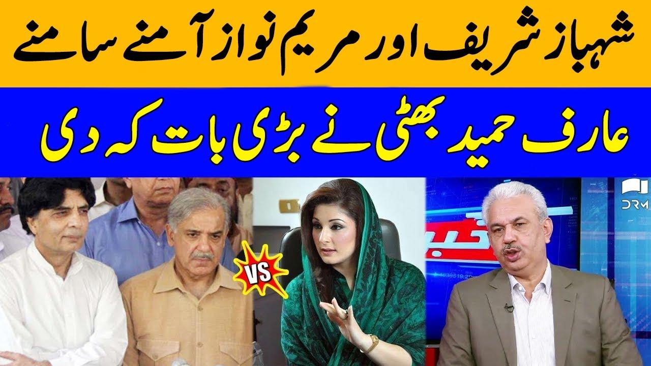 Maryam Nawaz vs Shahbaz Sharif | Khabar Hai | GNN | DC2L