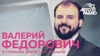 Валерий Федорович о сериале Чернобыль и Гоголе