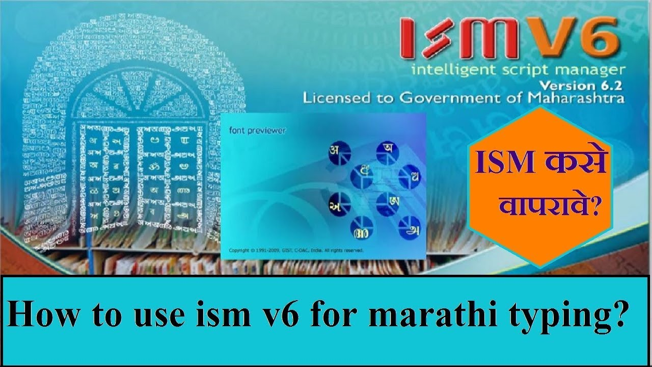 ISM 6 कसे वापरावे ? | How to use ism v6 for marathi typing?