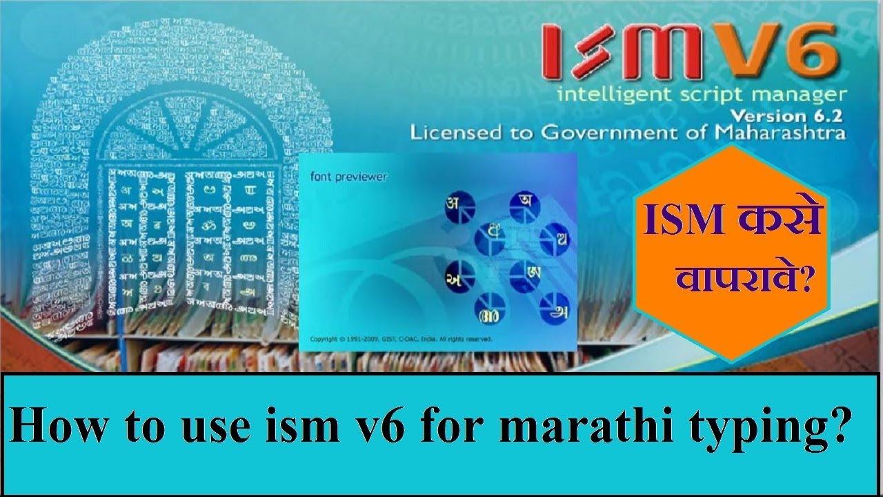ISM 6 कसे वापरावे ? | How to use ism v6 for marathi typing ...